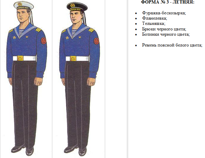 Одежда для морского состава
